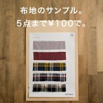 布地のサンプル5点まで、¥100でお届けします。