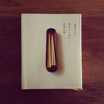 BOOK #016 「伝えていきたい日本の味」(栗原はるみ著・扶桑社)