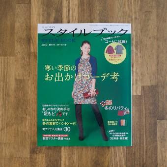 「ミセスのスタイルブック2013秋冬号」の作例に布地をつかっていただきました。