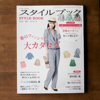 「ミセスのスタイルブック 2014年 春号」の作例に布地をつかっていただきました。