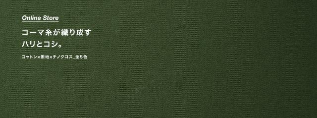 コーマ糸が織り成すハリとコシ。(コットン×無地×チノクロス_全5色)