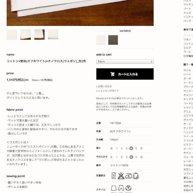 コットン×無地(オフホワイト)×チノクロス(ウエポン)_全2色(1,510yen:m)