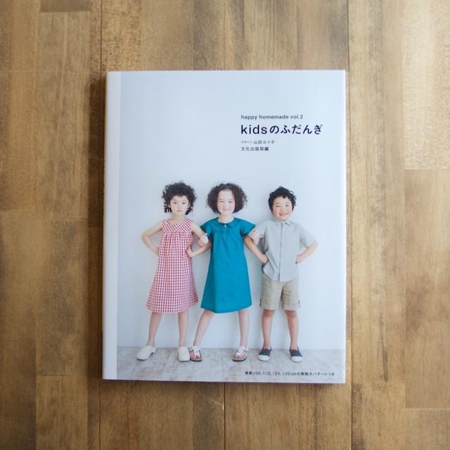 happy homemade vol.2 kidsのふだんぎ (文化出版局 編/山田ルリ子 デザイン) イメージ1