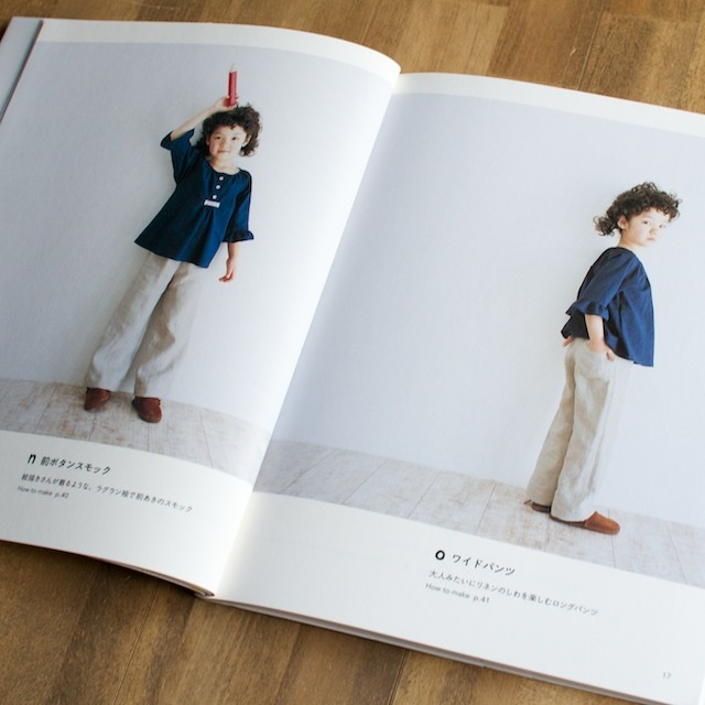 happy homemade vol.2 kidsのふだんぎ (文化出版局 編/山田ルリ子 デザイン) イメージ2
