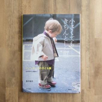 小さくてもきちんとした服 ニューヨークの子ども服 6か月から3歳まで (尾方裕司 著)