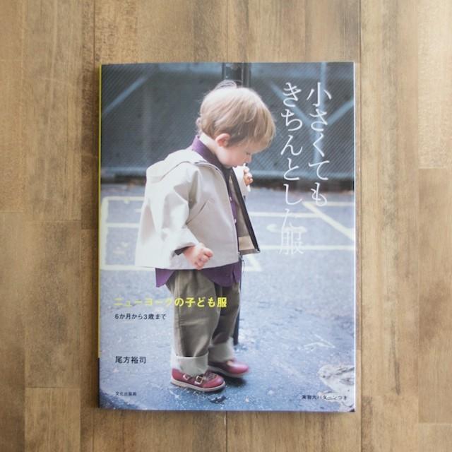 小さくてもきちんとした服 ニューヨークの子ども服 6か月から3歳まで (尾方裕司 著) イメージ1