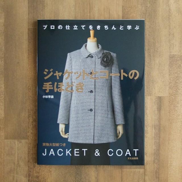 ジャケットとコートの手ほどき (小杉早苗著) イメージ1