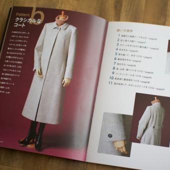 ジャケットとコートの手ほどき (小杉早苗著) サムネイル2