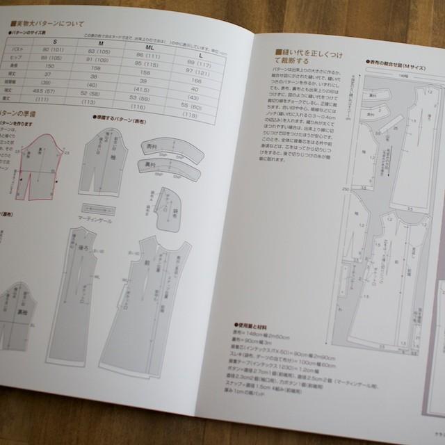 ジャケットとコートの手ほどき (小杉早苗著) イメージ3