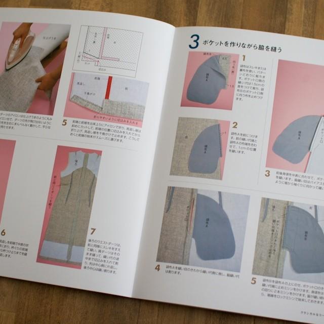 ジャケットとコートの手ほどき (小杉早苗著) イメージ4
