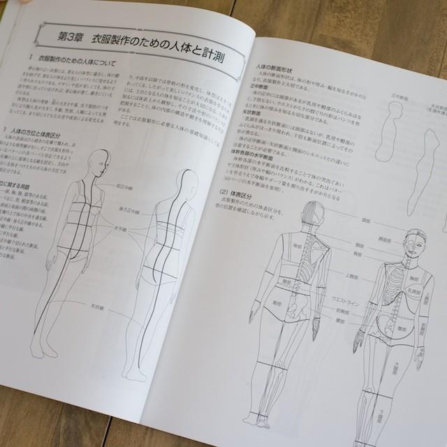 服飾造形講座(1) 服飾造形の基礎 (文化服装学院編) イメージ2