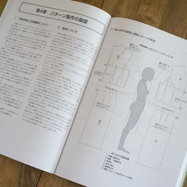 服飾造形講座(1) 服飾造形の基礎 (文化服装学院編) イメージ3