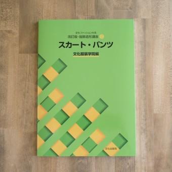 服飾造形講座(2) スカート・パンツ (文化服装学院編)