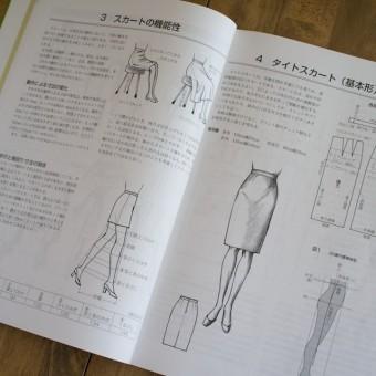 服飾造形講座(2) スカート・パンツ (文化服装学院編) サムネイル2