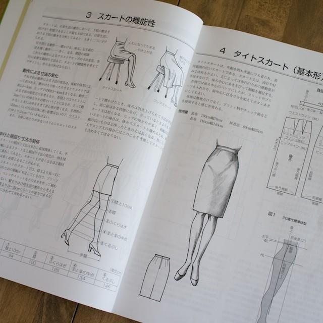 服飾造形講座(2) スカート・パンツ (文化服装学院編) イメージ2