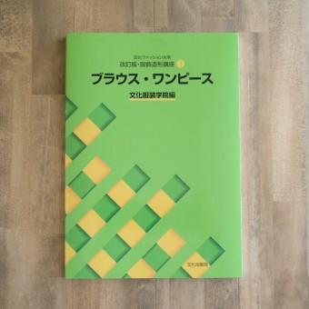 服飾造形講座(3) ブラウス・ワンピース (文化服装学院編)