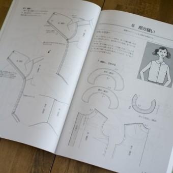 服飾造形講座(3) ブラウス・ワンピース (文化服装学院編) サムネイル3