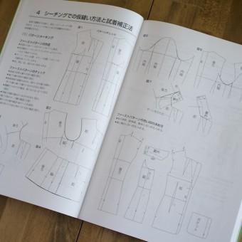 服飾造形講座(4) ジャケット・ベスト (文化服装学院編) サムネイル2