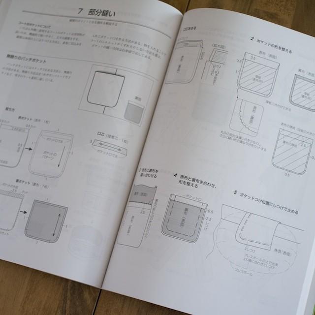 服飾造形講座(5) コート・ケープ (文化服装学院編) イメージ4