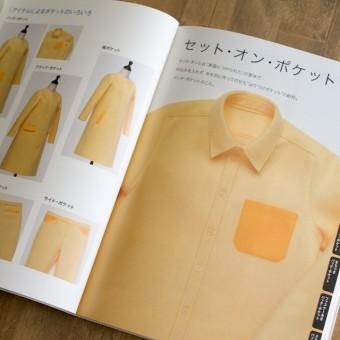ポケットの基礎の基礎(水野佳子著) サムネイル2