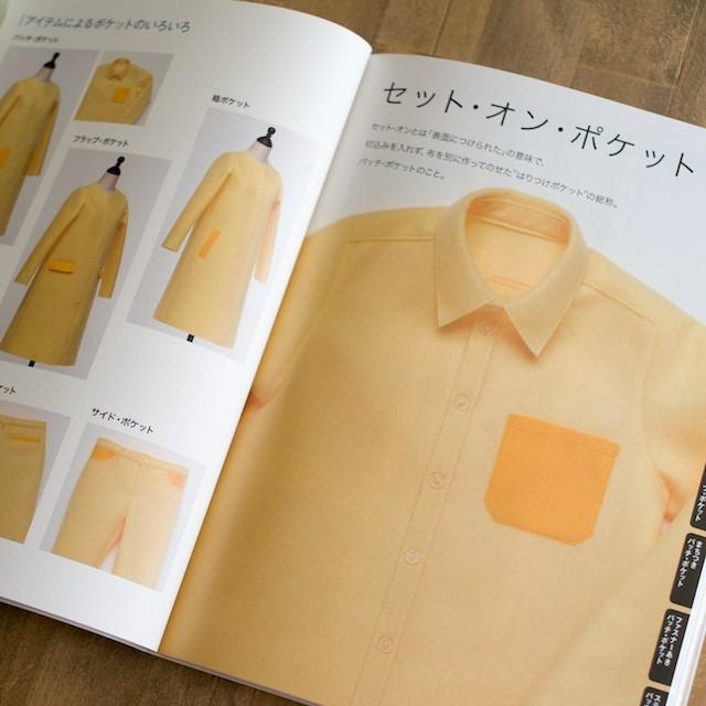 ポケットの基礎の基礎(水野佳子著) イメージ2
