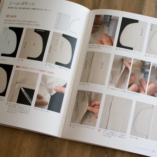 ポケットの基礎の基礎(水野佳子著) イメージ3