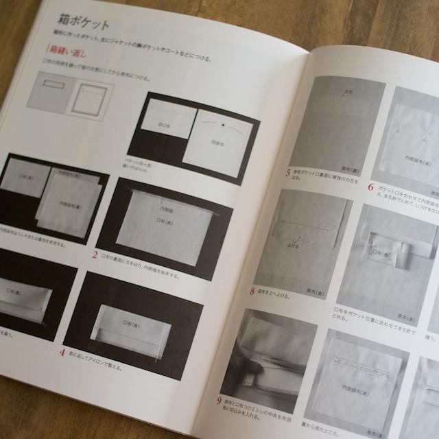 ポケットの基礎の基礎(水野佳子著) イメージ4