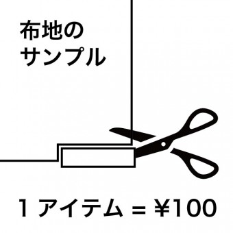 布地のサンプル(1アイテム=¥100)※税別・送料込みです サムネイル1