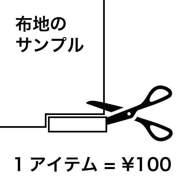 布地のサンプル(1アイテム=¥100)※税別・送料込みです イメージ1