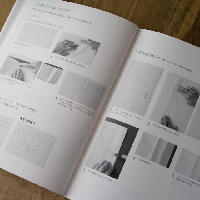 パターンから裁断までの基礎の基礎 (水野佳子 著) イメージ3