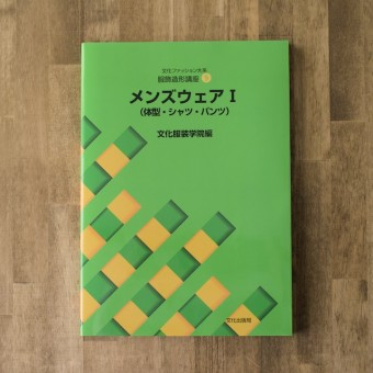 服飾造形講座(9) メンズウェアⅠ(体型・シャツ・パンツ) (文化服装学院編)