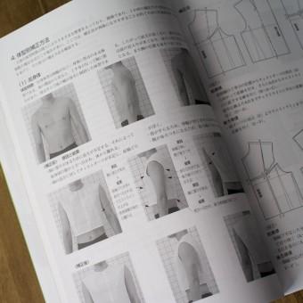 服飾造形講座(9) メンズウェアⅠ(体型・シャツ・パンツ) (文化服装学院編) サムネイル2