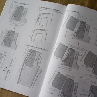 服飾造形講座(9) メンズウェアⅠ(体型・シャツ・パンツ) (文化服装学院編) サムネイル4