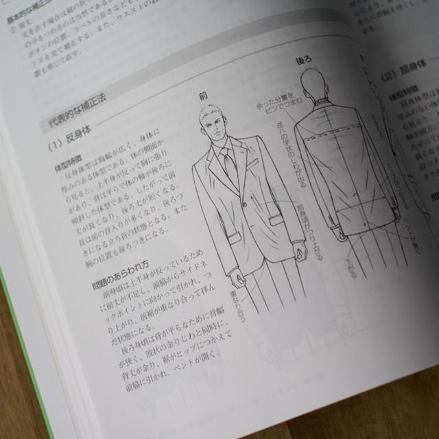 服飾造形講座(10) メンズウェアⅡ(ジャケット・ベスト) (文化服装学院編) イメージ2