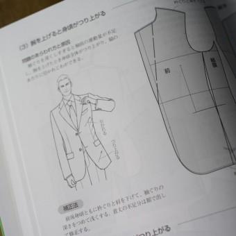服飾造形講座(10) メンズウェアⅡ(ジャケット・ベスト) (文化服装学院編) サムネイル3