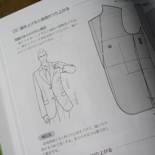 服飾造形講座(10) メンズウェアⅡ(ジャケット・ベスト) (文化服装学院編) イメージ3