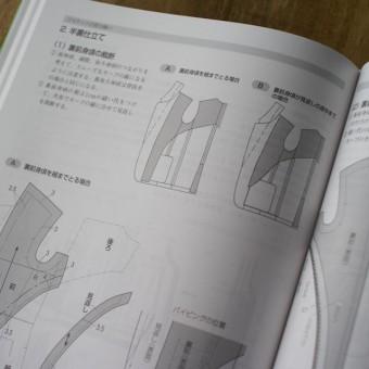 服飾造形講座(10) メンズウェアⅡ(ジャケット・ベスト) (文化服装学院編) サムネイル4