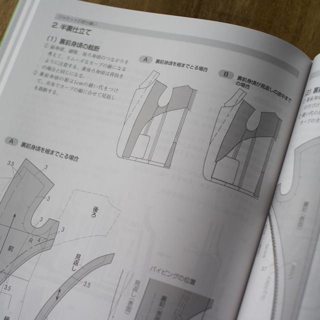 服飾造形講座(10) メンズウェアⅡ(ジャケット・ベスト) (文化服装学院編) イメージ4