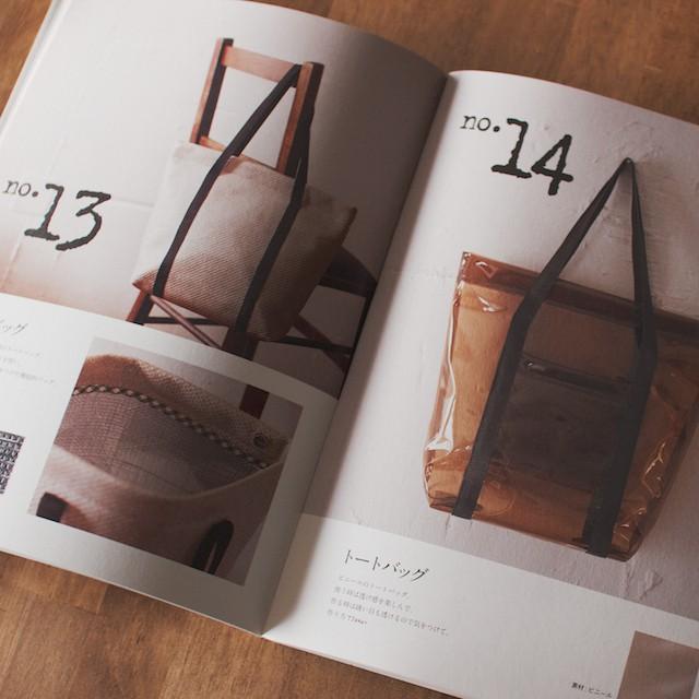 特殊素材の縫い方の基礎 (水野佳子 著) イメージ4