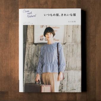 いつもの服、きれいな服 (大川友美 著) サムネイル1
