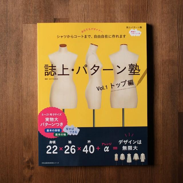 誌上・パターン塾 Vol.1トップ編(文化出版局編) イメージ1