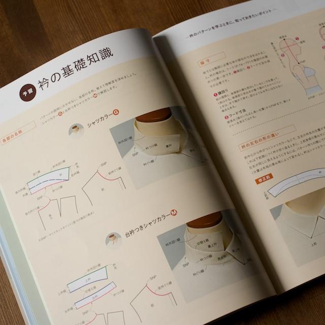 誌上・パターン塾 Vol.1トップ編(文化出版局編) イメージ4