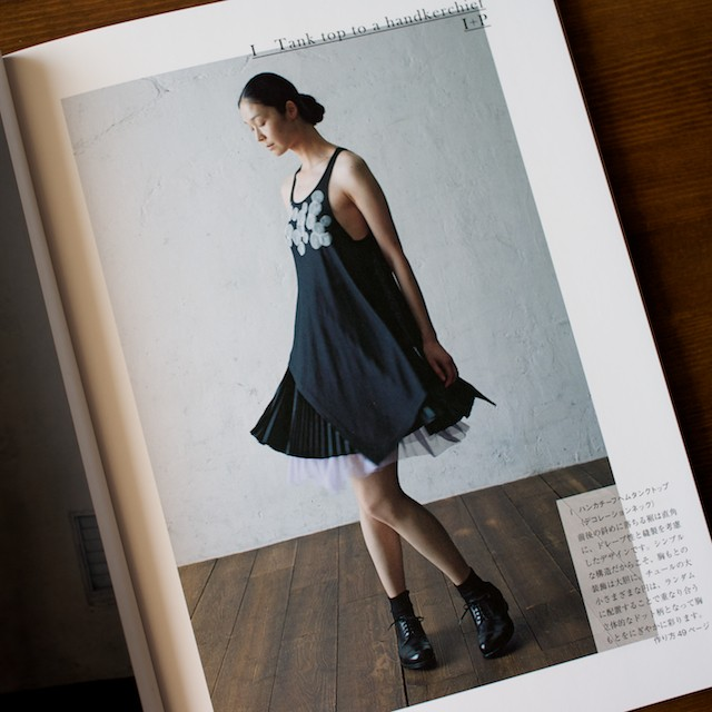 凛とした大人の服(滝口浩司 著) イメージ4