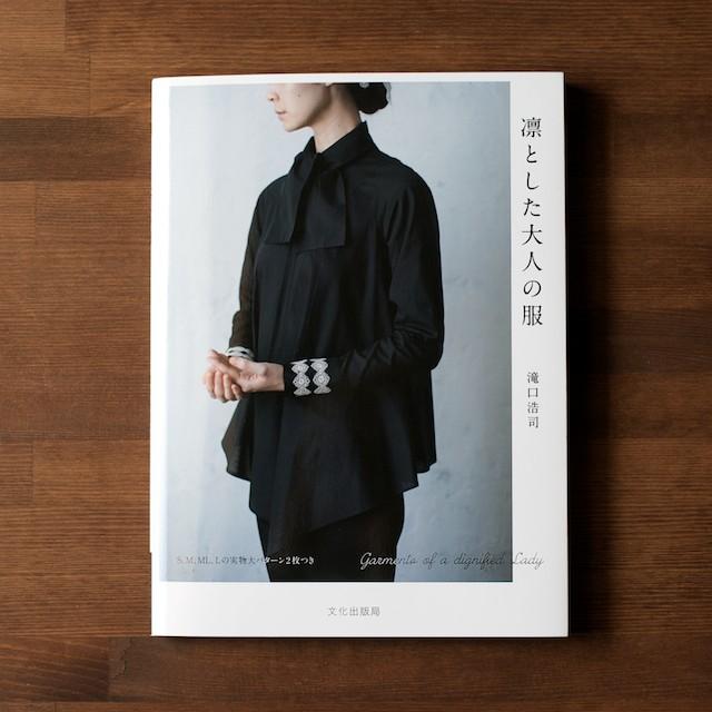 凛とした大人の服(滝口浩司 著) イメージ1