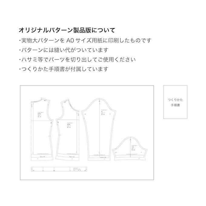 オリジナルパターン#004_五分袖ワンピース_11号 イメージ2