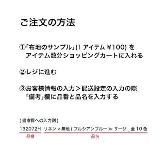 布地のサンプル(1アイテム=¥100)※税別・送料込みです サムネイル2