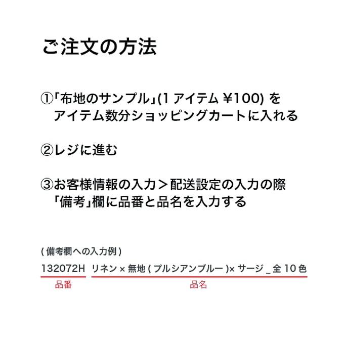 布地のサンプル(1アイテム=¥100)※税別・送料込みです イメージ2