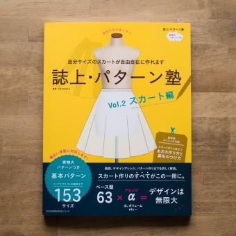 誌上・パターン塾 Vol.2スカート編(文化出版局編)