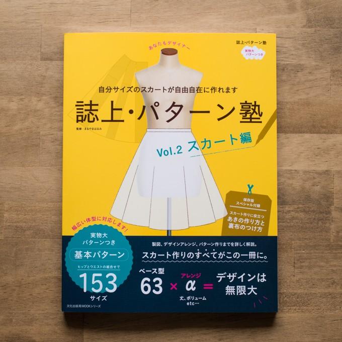 誌上・パターン塾 Vol.2スカート編(文化出版局編) イメージ1