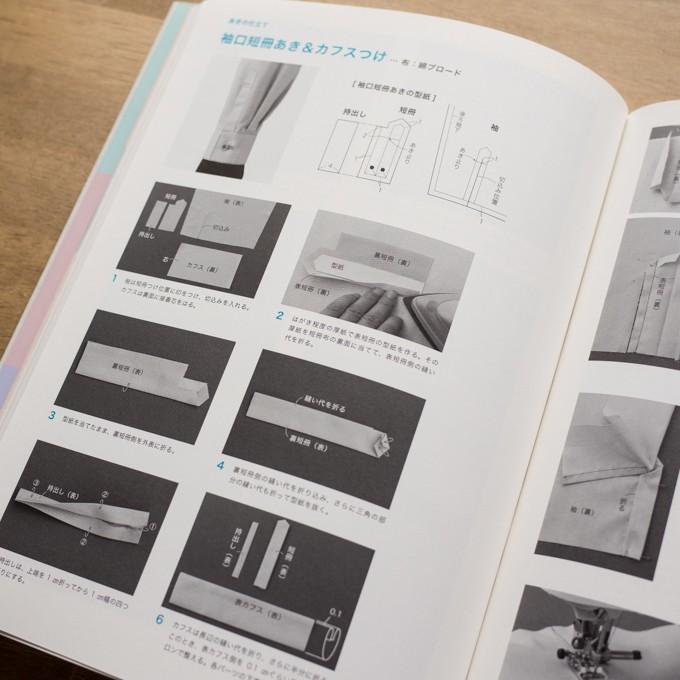 きれいな仕立てのプロの技(百目鬼尚子/牧野志保子 著) イメージ3